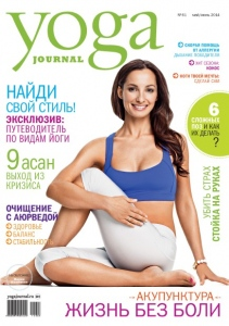 "Фото Журнал ""Yoga Journal"" - май/июнь 2014"