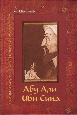 Абу Али ибн Сина - Болтаев (Абу Али ибн Сина - Болтаев)