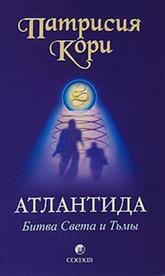 Кори Патрисия. Атлантида: Битва Света и Тьмы (Кори Патрисия. Атлантида: Битва Света и Тьмы)