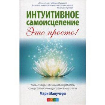 Интуитивное самоисцеление  Мари Манучери (Интуитивное самоисцелениеМари Манучери)