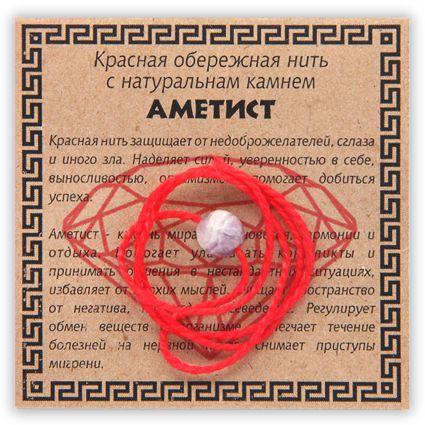 Красная обережная нить с аметистом (KN1-09)