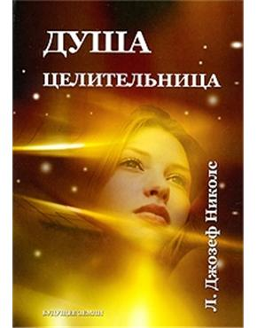 Душа-целительница / Л. Джозеф Николс (Душа-целительница / Л. Джозеф Николс)