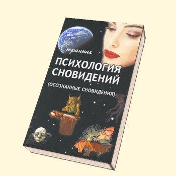 Психология сновидений, осознанные сновидения/Странник (тв обложка)