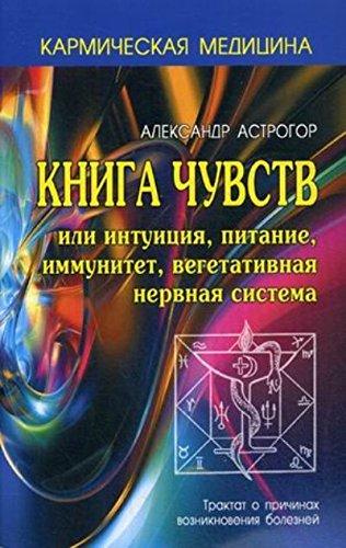 Кармическая медицина, книга чувств Александр Астрогор