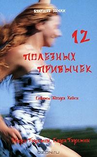 12 полезных привычек / Марк Тэрстон, Сара Тэрстон