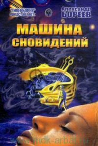 Машина сновидения (А.Бореев) (Машина сновидения (А.Бореев))