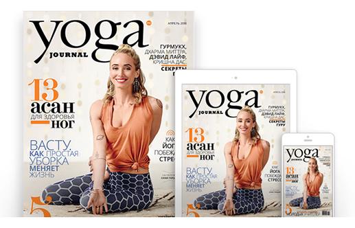 Журнал Yoga Journal апрель 2018 (0.2 кг)