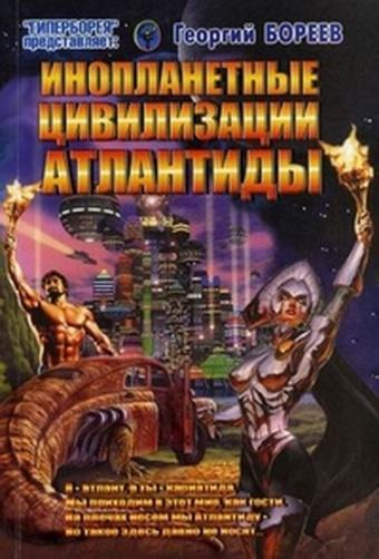 Инопланетные цивилизации атлантиды (Г.Бореев)