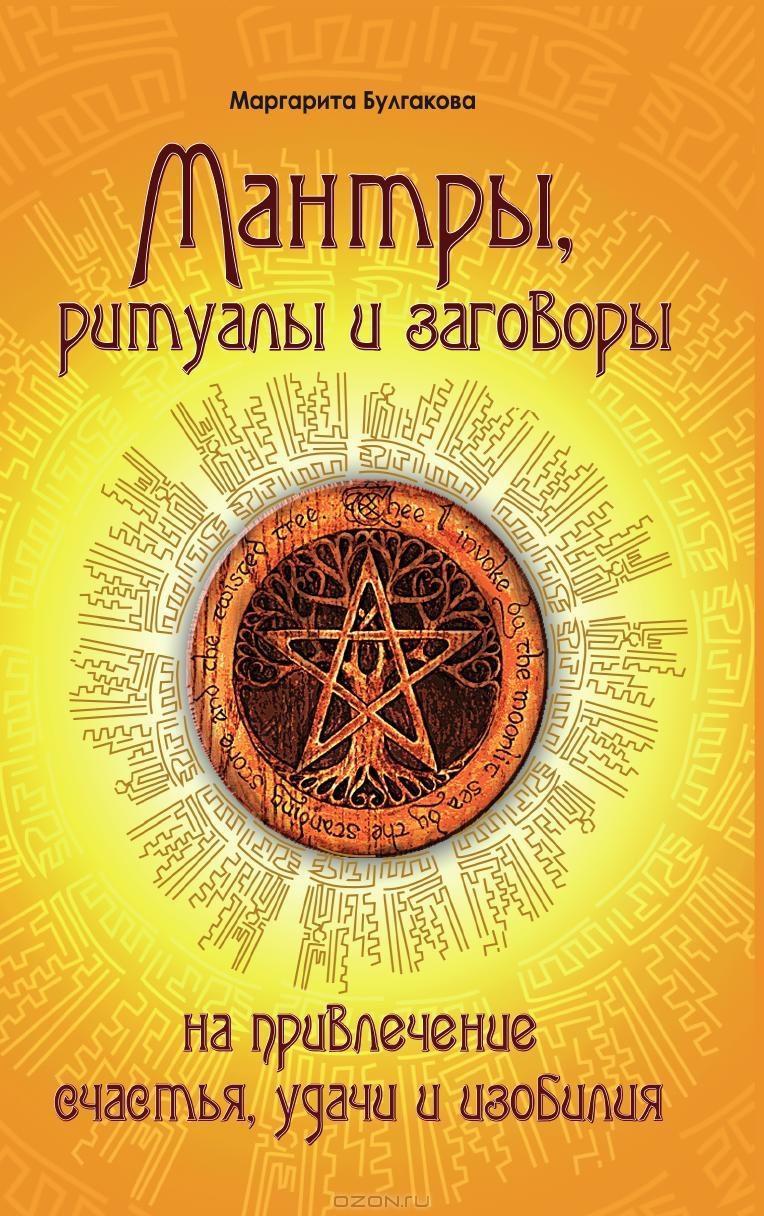 Мантры,ритуалы и заговоры на привлечение счастья, удачи и изобилия (AMR046) - Привлечение успеха и Нумерология