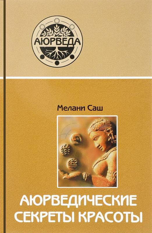 Аюрведические секреты красоты (Аюрведические (7-е изд) - М. Саш)