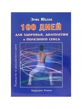 100 дней для здоровья, долголетия и полезного секса - Эрик Юдлав (100 дней для здоровья, долголетия и полезного секса - Эрик Юдлав)