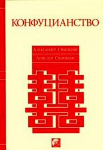 Конфуцианство (А. Симпкинс, А. Симпкинс) (Конфуцианство (А. Симпкинс, А. Симпкинс))