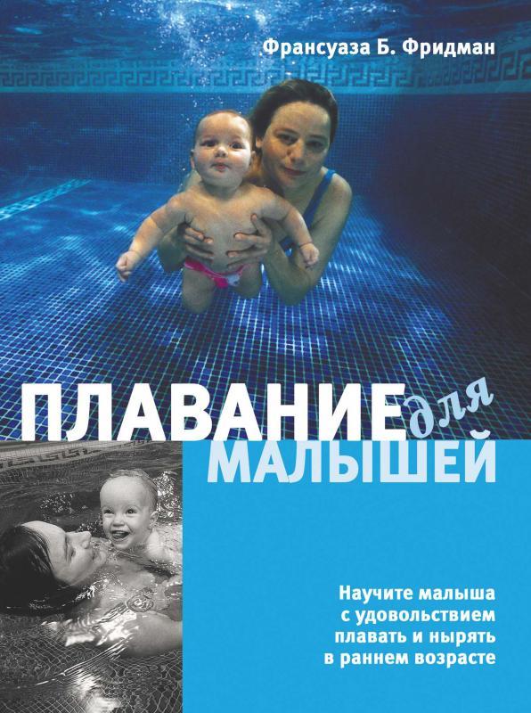 Плавание для малышей (Плаваниe малышeй)
