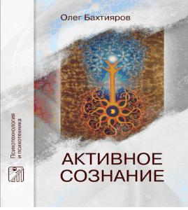 Активное сознание / Олег Бахтияров олег газманов