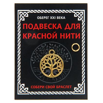 Подвеска Дерево Жизни для красной нити с колечком, золотистая (KNP006 0,05 кг) стоимость