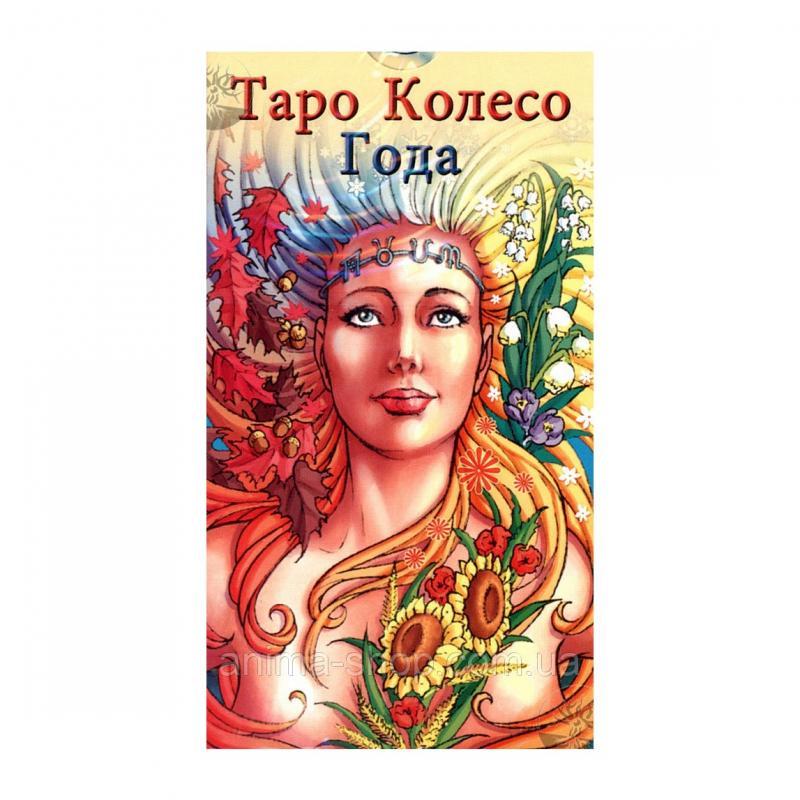 Карты Таро Колесо Года (руководство и карты) (0,1 кг)