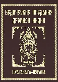 Ведические предания Древней Индии. Бхагавата-пурана 3 издание / Неаполитанкский С. (Ведические С.)