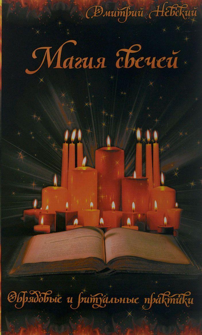 Магия свечей. Обрядовые и ритуальные практики / Невский Д. дмитрий невский таро манара магия любви