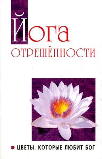 Йога отрешенности. Цветы, которые любит Бог / Сатья Саи Баба (5873)