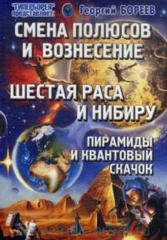 Смена полюсов и вознесение (Г.Бореев) (Смена полюсов и вознесение (Г.Бореев))