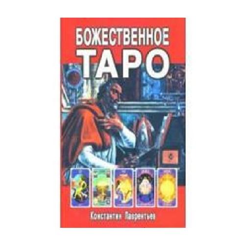 Божественное Таро Константин Лаврентьев (IGPS033)