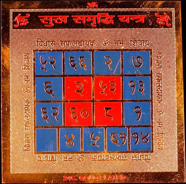 Шри Сукх Самриддхи Янтра (процветание и счастье, душевное умиротворение, повышает социальный статус) шри пандра ка янтра