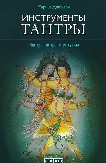 Джохари Хариш. Инструменты Тантры: Мантры, янтры и ритуалы (тв) (Джохари Хариш. Инструменты Тантры: Мантры, янтры и ритуалы)