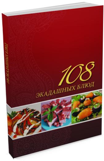108 экадашных блюд / Аватара Лила (Аватара Лила. 108 экадашных блюд)