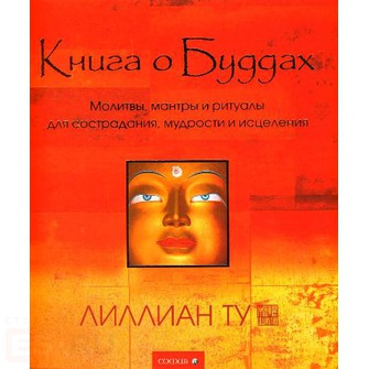 Книга о Буддах. Ту Лиллиан (Ту Лиллиан. Книга о Буддах)