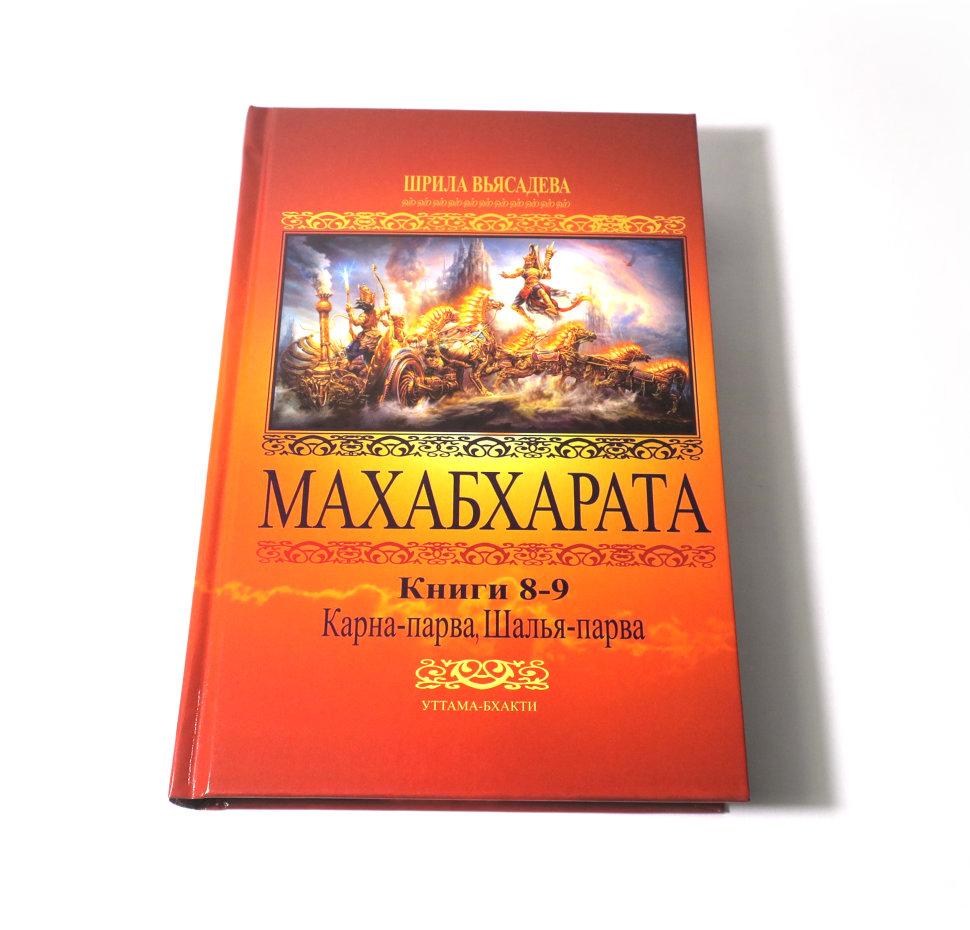 Махабхарата. Книга 8-9. Карна-парва/Шалья-парва. (Махабхарата. Карна-парва/Шалья-парва.)