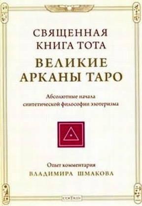 Шмаков Владимир. Священная книга Тота: Великие арканы Таро (тв переплет)