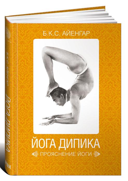 купить Йога дипика Б.К.С. Айенгар (твердый переплет) по цене 675 рублей