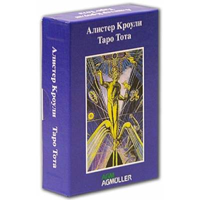 Карты Таро Алистера Кроули/Crowley Thoth Tarot Standart на русском (Руководство и карты) (0,2 кг)