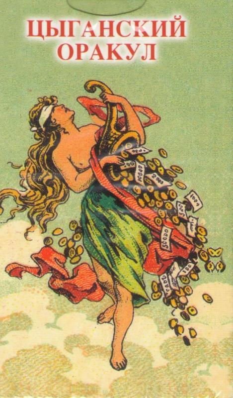 Карты Таро Оракул Цыганский (0,1 кг) минайя э оракул ангеларий 33 карты с инструкцией angelarium oracle of emanations book 33 cards
