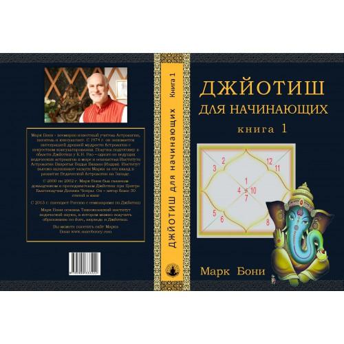 Джйотиш для начинающих. Книга 1 . Марк Бони (Джйотиш для начинающих. Книга 1 . Марк Бони) цена