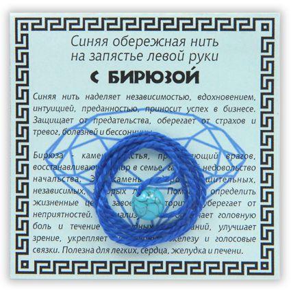 Синяя обережная нить с бирюзой (KN1-07)