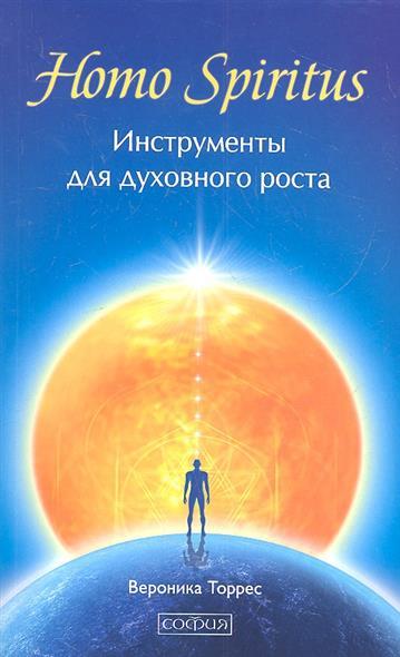 Инструменты для духовного роста Homo Spiritus. (Инструменты для духовного роста Homo Spiritus. Вероника Торрес ()) f vitali o quam suavis est domine spiritus tuus