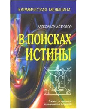Кармическая медицина, в поисках истины Александр Астрогор (мягкая обложка)