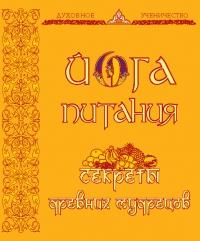 Йога питания. Секреты древних мудрецов 5 издание / Аша аша йога здоровья секреты древних мудрецов