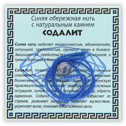Синяя обережная нить с содалитом (KN1-10)