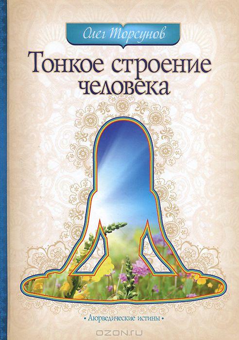 Торсунов Олег. Тонкое строение человека (Торсунов Олег. Тонкое строение человека)