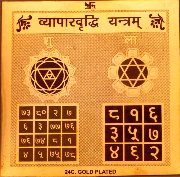 Шри Биапар Вриди янтра (янтра Марса, улучшает здоровье, помощь бездетным, несчастным в браке) шри пандра ка янтра