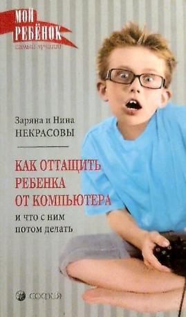 Как оттащить ребенка от компьютера / Заряна и Нина Некрасовы (Как оттащить ребенка от компьютера / Заряна и Нина Некрасовы)