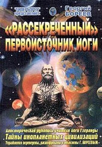 Рассекреченный Первоисточник йоги (Г.Бореев) (Рассекреченный Первоисточник йоги (Г.Бореев))