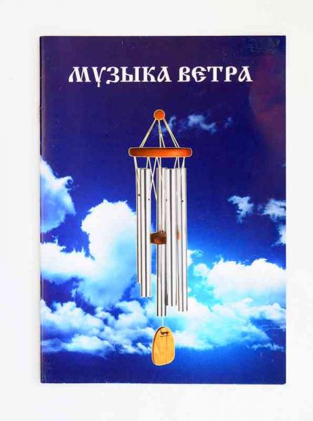 Брошюра музыка ветра (пабр03)