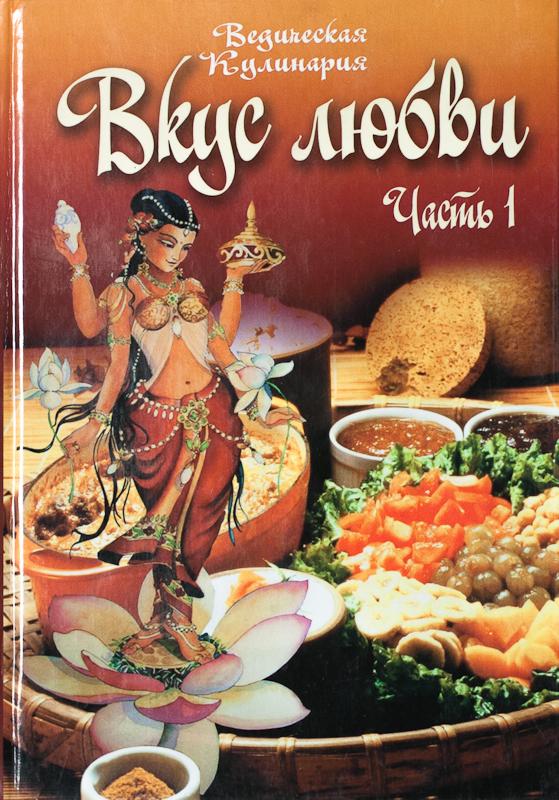 Вкус любви. Часть 1. Сборник вегетарианских кулинарных рецептов / Бирюковская Л.  ( Часть 1. )