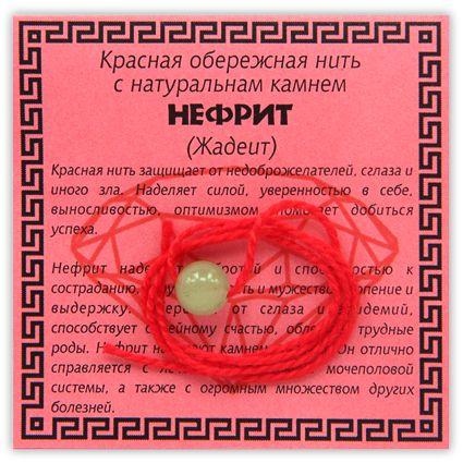 Красная обережная нить с нефритом (KN1-04)