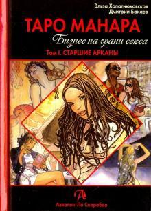Книга Таро Манара. Бизнес на грани секса т.1 (0,2 кг) невский д таро манара магия любви