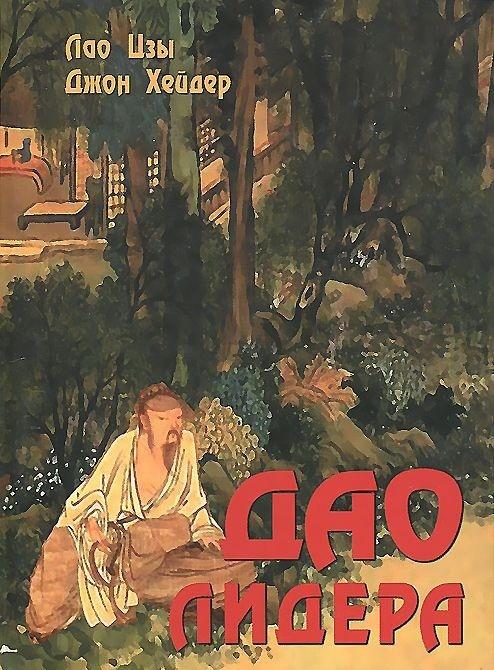 Дао Лидера (Лао Цзы. Дао лидера)
