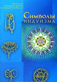 Символы индуизма Рябоволова (U58)